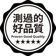 測過的好品質